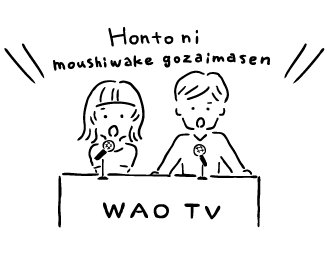 WAO!チャンネル